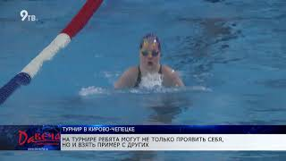 Соревнования по плаванию в Кирово Чепецке