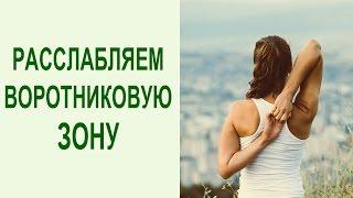 Как расслабить Шею и Плечи? Йога упражнения для расслабления мышц шеи и плеч. Yogalife(Как расслабить Шею и Плечи? Йога упражнения для расслабления мышц шеи и плеч - http://antistress.hatha-yoga.com.ua - получи..., 2015-07-24T22:25:21.000Z)