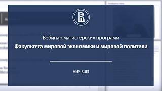 видео Факультет мировой экономики и мировой политики