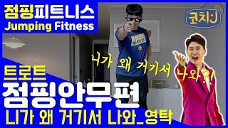 [점핑피트니스] 점핑안무편(니가 왜 거기서 나와_영탁)_jumping fitness trampoline (집에서 살빼자,점핑운동,점핑영상,트램폴린)