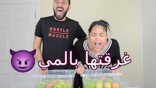 تحدي التفاح انا وزوجتي !!! شوفوا كيف خليتها تغرق !!! للمتزوجين فقط!!!