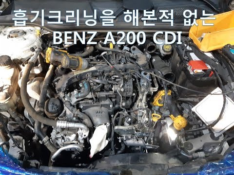 BENZ A200 CDI INTAKE MANIFOLD CLEANING