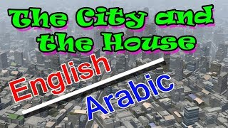 Spoken English to Arabic (The City and the House) – The City and the House Learn English to Arabic