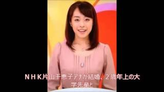 NHKの片山千恵子アナウンサー(31)が結婚したことが27日、分か...