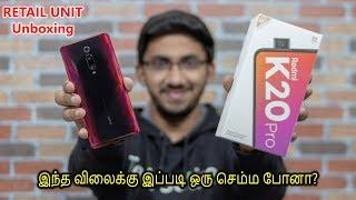 Redmi K20 Pro Retail Unit Unboxing! இந்த விலைக்கு இப்படி ஒரு செம்ம போனா?   Tamil