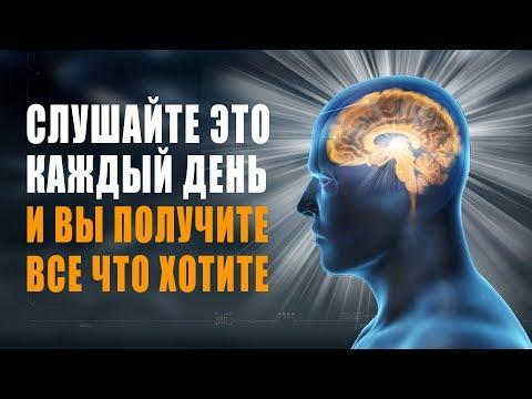 Супер Настрой на Успешный День | Программирование - Сила Вашего Мышления | Управление Реальностью