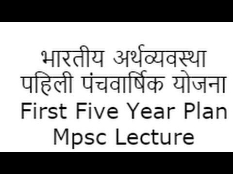 Mpsc,Psi,Sti,Asst- ECONOMICS - S1-पहिली पंचवार्षिक योजना-FIRST FIVE YEAR PLAN