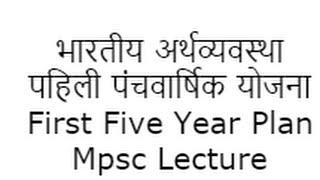 mpsc psi sti asst economics s1 पह ल प चव र ष क य जन first five year plan