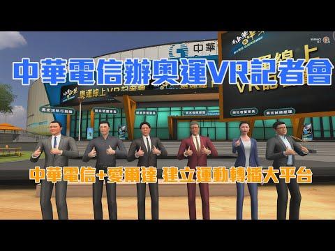 中華電信奧運VR記者會 攜手愛爾達 建立運動轉播大平台/愛爾達電視20210715