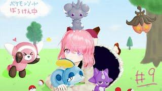 【ポケモンソード】# 9 森のキノコにご用心?  ポケモン新作をめいっぱい楽しむ配信【Pokémon Sword】