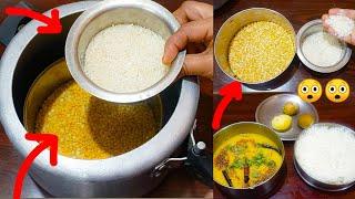 अनोखे तरीके से कुकर में चावल दाल और सब्जी एक साथ बनाए 5 मिनट में। दाल चावल अब साथ में बनाएं।समय बचाए