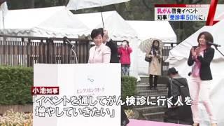 乳がんの早期発見を呼び掛けるイベントが千代田区の日比谷公園で行われ...