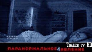 Паранормальное явление 4 (2012) трайлер (hd)