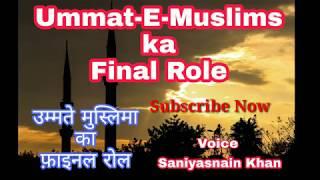 Ummat-E-Muslima Ka Final Role (Al-Risala) Urdu/Hindi ।। Message Of Peace