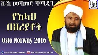 YeAllah Behriyatoch | Sheikh Mohammed Hamidiin | NEW 2016