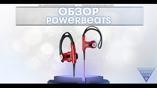 Обзор Наушников Monster Beats PowerBeats Red(Обзор Наушников Monster Beats PowerBeats Red http://vk.com/monsteraudioclub http://monsteraudioclub.com/, 2014-10-03T15:23:04.000Z)
