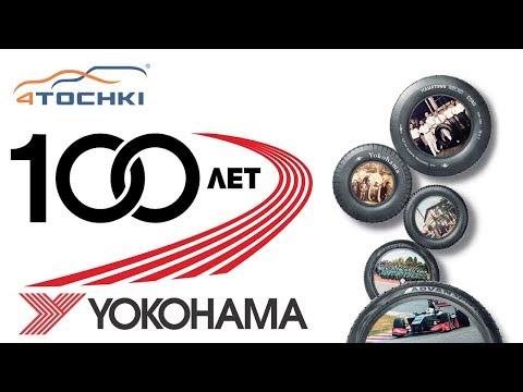 Компании Yokohama 100 лет.