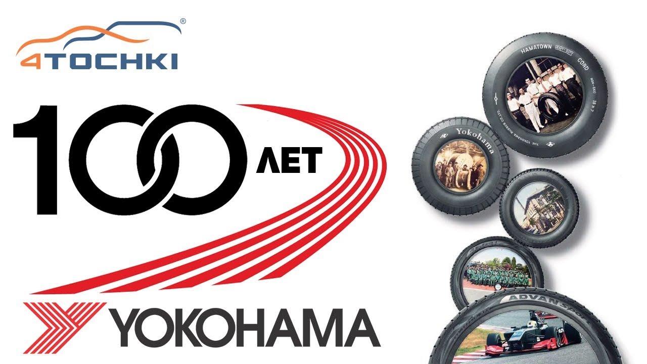 Компании Yokohama 100 лет. Шины и диски 4точки - Wheels & Tyres.