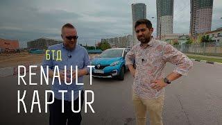 Renault Kaptur   Большой тест драйв