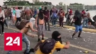 Дональд Трамп пригрозил мигрантам - Россия 24