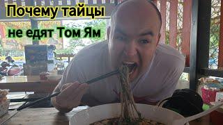 Почему тайцы не едят Том Ям - главное блюдо тайской кухни