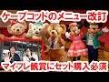 【雑談】ケープコッドのメニュー改訂へ マイフレ観賞にセット購入必須(2019-04)