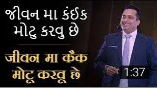 जीवन मा कैक मोटू करवू छे _ Bounce Back Ahemdabad _ Dr Vivek Bindra_HD.mp4