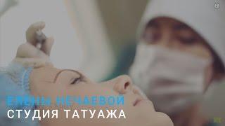 Студия татуажа Елены Нечаевой(, 2013-05-21T16:23:05.000Z)