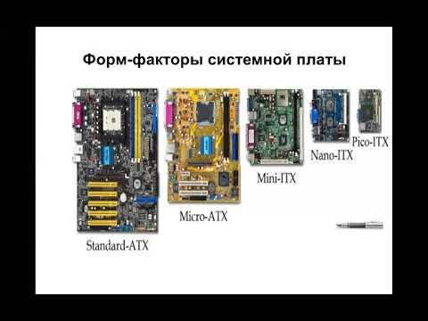 Эксплуатация и обслуживание компьютерной техники. Современные системные платы