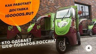 Лучшее приложение доставки продуктов igooods.ru | PiterProf — одежда для шеф-поваров + 2 конкурса!