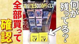 【遊戯王】残り物には福がある!?売れ残っていた5,000円クジを全部買ってみると・・!!!!!