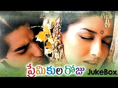 Premikula Roju Telugu Movie Video Songs JukeBox || Kunal, Sonali Bendre