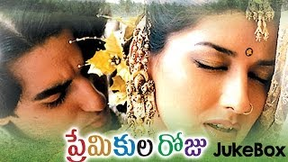 Premikula Roju Telugu Movie Full Video Songs JukeBox || Kunal, Sonali Bendre