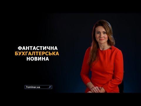 Фантастична бухгалтерська новина від Т. Мойсеєнко