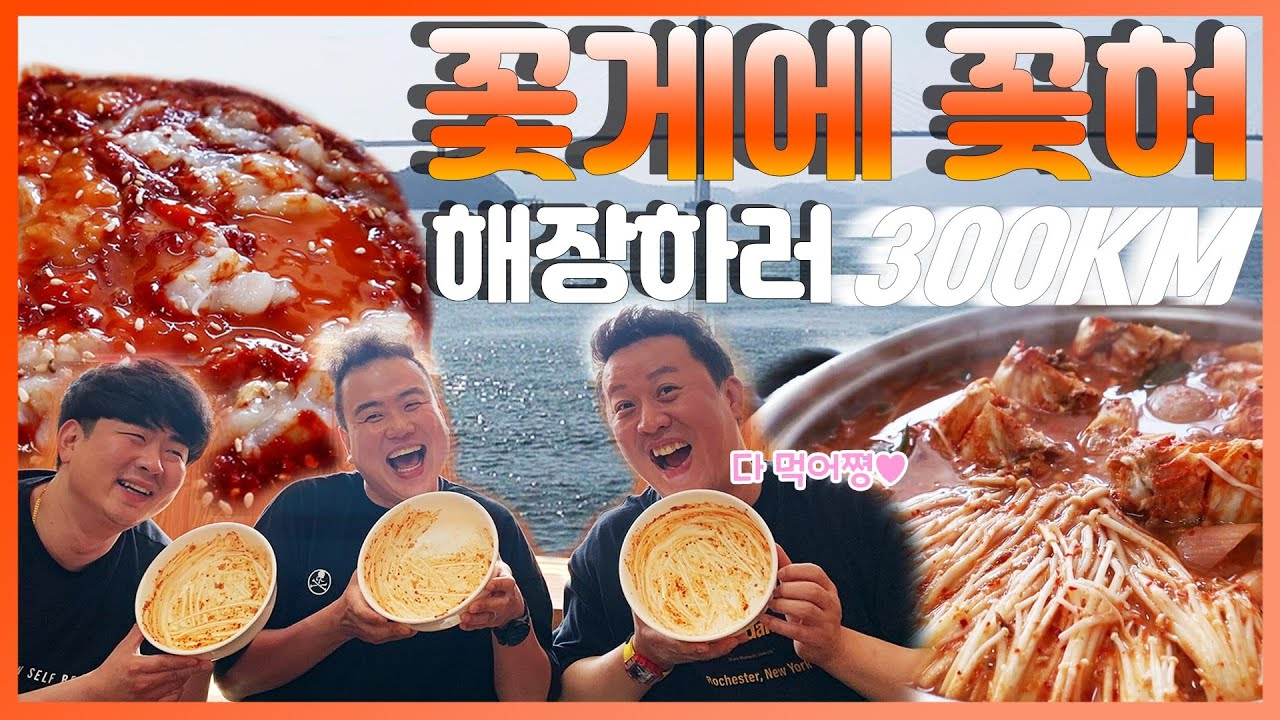 [정준하채널] 이게 바로 정준하 해장 클라쓰~ 생존신고 해장log