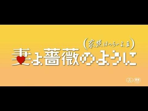 映画「妻よ薔薇のように 家族はつらいよⅢ」予告編