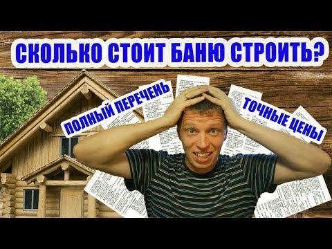 ЦЕНА бани своими руками # Сколько стоит дом построить