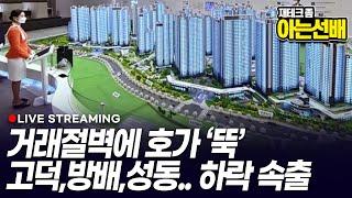 미계약 쌓인다...완판 연속 서울분양 끝났나 (아는선배…