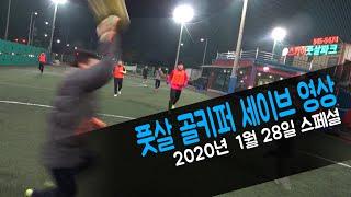 풋살 골키퍼 세이브 영상! 2020년 1월 28일 스페셜