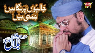 New Manqabat Heera Gold I Allama Hafiz Bilal Qadri - Jaliyon Par Nigahein Jami Hain,جالیوں پر نگاہیں