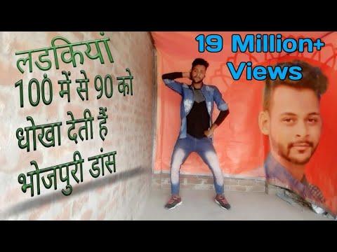 100 Me Se 90 Ko Dhokha Deti Hain Dance Khesari Lal Yadav Dhokha Deti Hain Dance Dng Boy Nitesh Singh