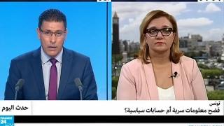 تونس: فضح معلومات سرية أم حسابات سياسية؟