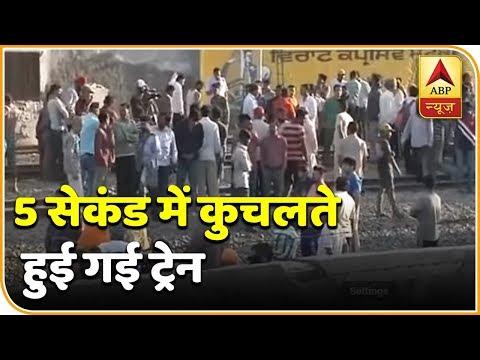 अमृतसर ट्रेन हादसा: 5 सेकंड में कुचलते हुई निकल गई ट्रेन, ABP न्यूज ने की घायलों से बात