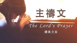 主禱文 The Lord's Prayer(讚美之泉 國語詩歌 含經文旁白 唱一遍)