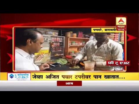ABP Majha LIVE TV | Today's Top News in Marathi