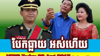 Cambodia Hot News Today , Khmer News Today ,បែកធ្លាយ អស់ហើយ , Neary Khmer