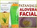 Patanjali Alovera Facial| Home Facial Step by step| Chemical Free Facial