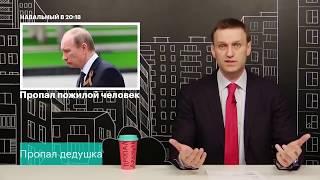 СКАНДАЛ! Навальный НАЕХАЛ НА ПУТИНА :