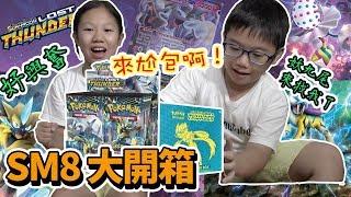【MK TV】寶可夢卡牌大開箱,第一次開卡包開到這麼開心!開到快手軟啦~妖九尾!我要定你了!? thumbnail