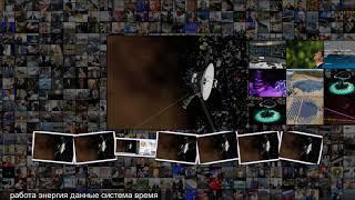 Покинувший Солнечную систему Voyager 2 не повернулся Космос Наука и техника